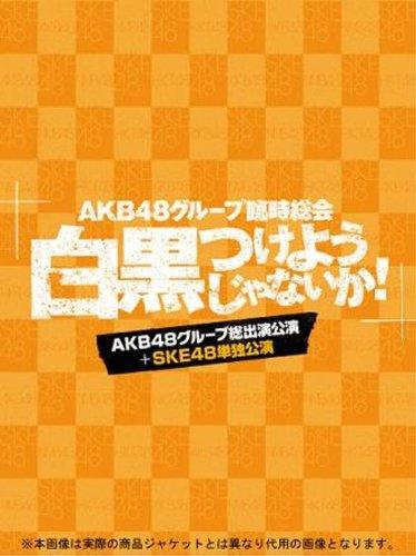 AKB48 Group Rinji Sokai - Shirokuro Tsukeyojyanaika! - (AKB Group Soshutsuen Koen + SKE48 Tandoku Koen) [7Bluray]