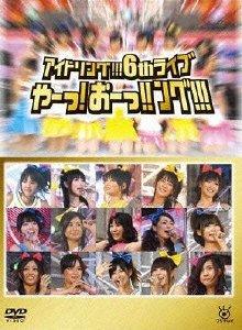 Idoling!!! 6th Live Ya-!O-!!ngu!!!