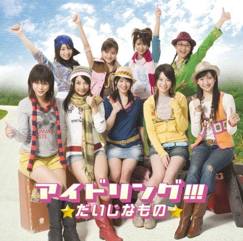 Daiji na Mono [CD]