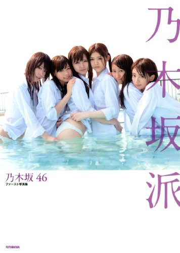 "Nogizaka46 First Photobook ""Nogizakaha"""