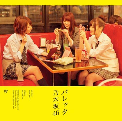 Baretta (Type B) [CD+DVD]