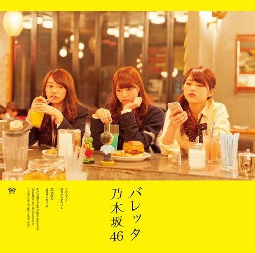 Baretta (Type C) [CD+DVD]