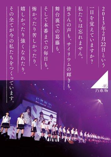 Nogizaka46 1st Year Birthday Live 2013.2.22 Makuhari Messe [Bluray Deluxe Box]