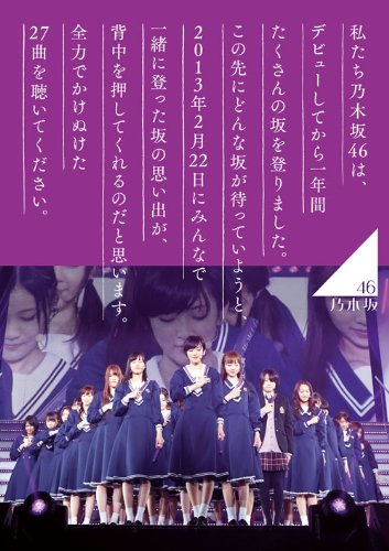 Nogizaka46 1st Year Birthday Live 2013.2.22 Makuhari Messe [Bluray Regular Edition]]