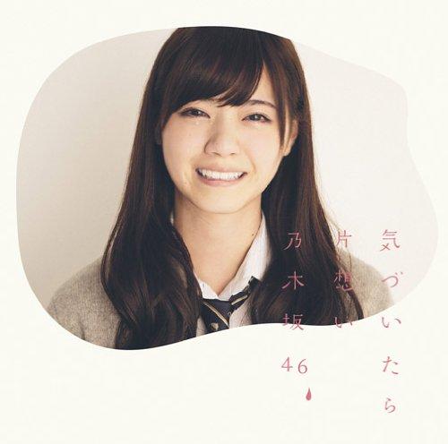 Kizuitara Kataomoi (Type A) [CD+DVD]