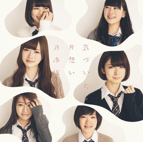 Kizuitara Kataomoi (Type B) [CD+DVD]