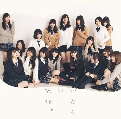 Kizuitara Kataomoi (Type C) [CD+DVD]