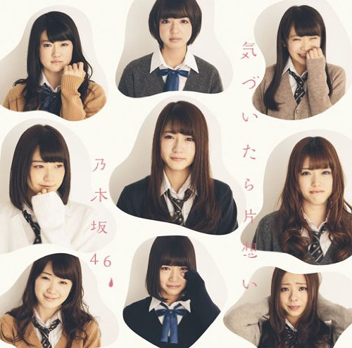 Kizuitara Kataomoi [CD]