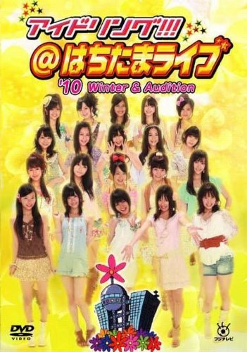Idoling!!! Hachitama Live '10 Winter&Audition