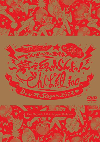 dempa-gumi.inc - WORLD WIDE☆DEMPA TOUR in Nippon Budoukan ~yume de owaranyo!~ (Special Edition) [DVD]