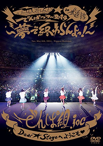 dempa-gumi.inc - WORLD WIDE☆DEMPA TOUR in Nippon Budoukan ~yume de owaranyo!~ (Regular Edition) [DVD]