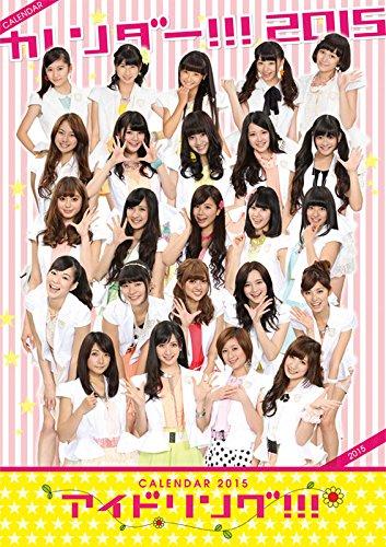 Idoling!!! - Idoling!!! 2015 Calendar
