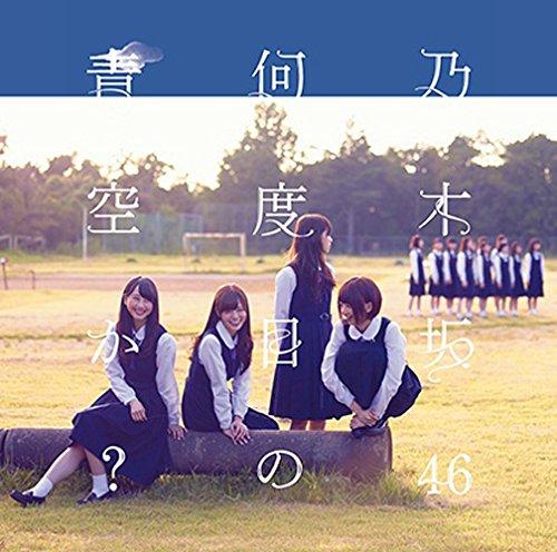 Nandome no Aozora ka? (Type B) [CD+DVD]