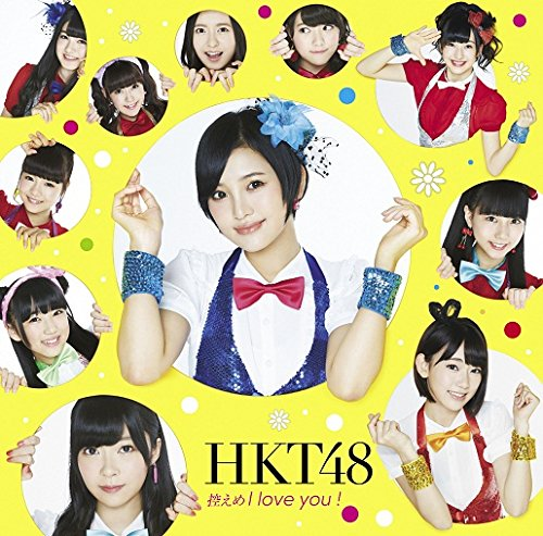 HKT48 - Hikaeme I Love You