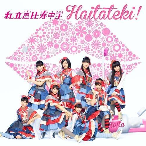Haitateki! (Type A) [CD+DVD]