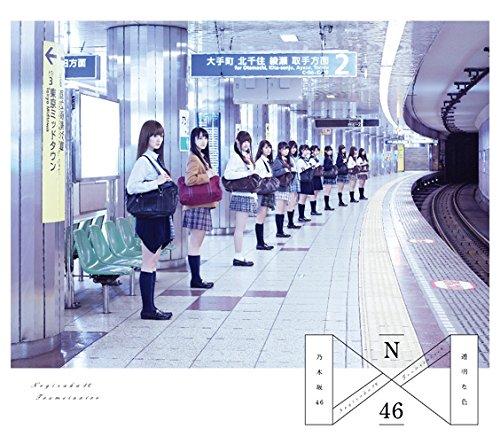 Tomei na Iro (Type A) [2CD+DVD]