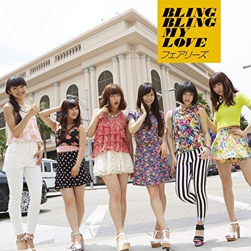 BLING BLING MY LOVE [CD+DVD]