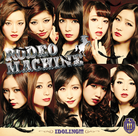 RODEO MACHINE (Type A) [CD+DVD]