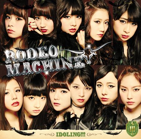 RODEO MACHINE (Type B) [CD+Bluray]