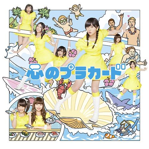 Kokoro no Placard (Type B) (Regular Edition) [CD+DVD]