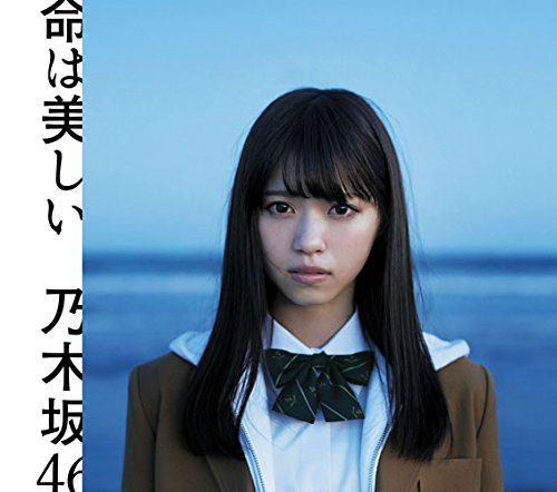 Inochi wa utsukushii (Type A) [CD+DVD]