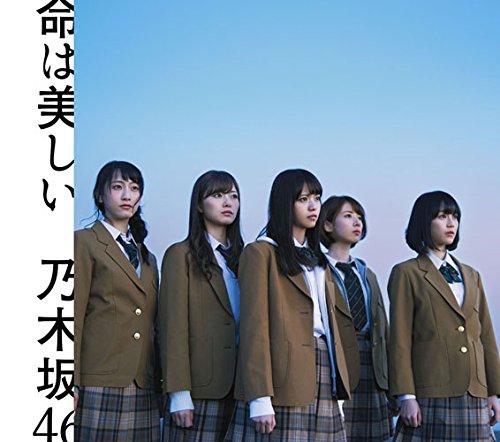 Inochi wa utsukushii (Type B) [CD+DVD]