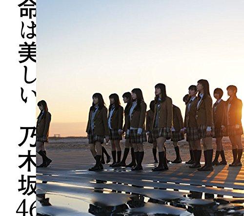 Inochi wa utsukushii (Type C) [CD+DVD]