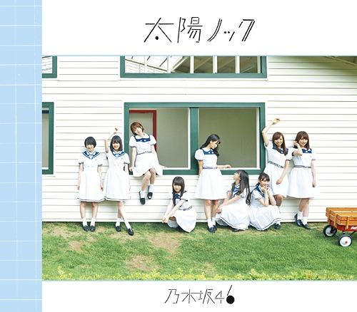 Taiyo Knock (Type B) [CD+DVD]
