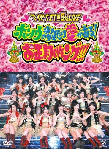 Idoling!!! 9th Live