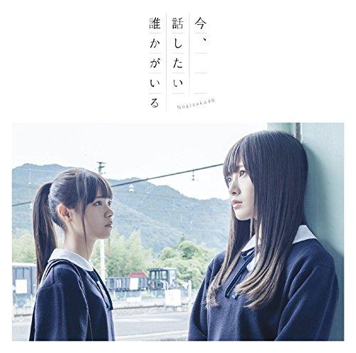 Ima, Hanashitai Dareka ga Iru (Type A) [CD+DVD]