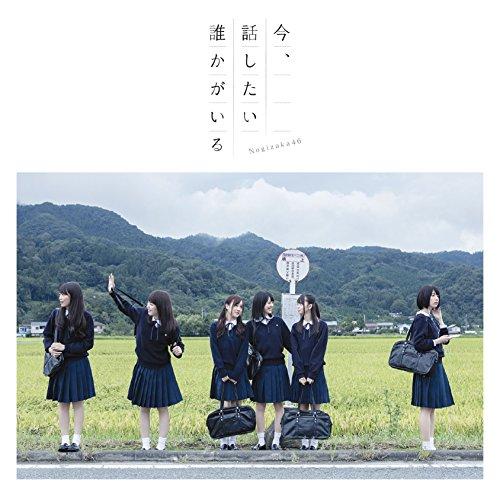 Ima, Hanashitai Dareka ga Iru (Type C) [CD+DVD]