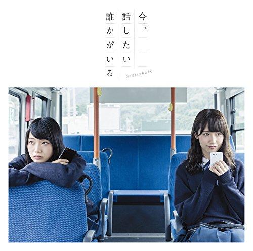 Ima, Hanashitai Dareka ga Iru (Type B) [CD+DVD]