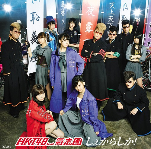 HKT48 - Shekarashika!
