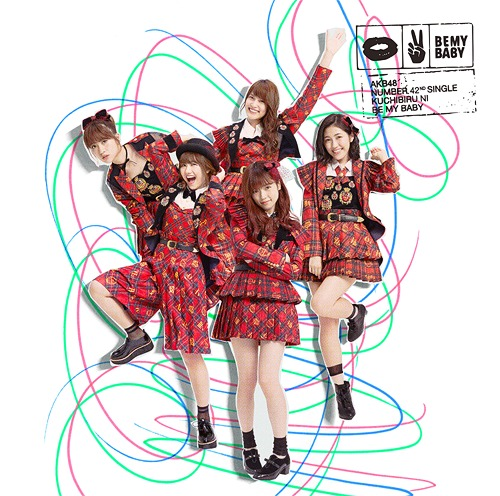Kuchibiru ni Be My Baby (Type B) (Ltd. Edition) [CD+DVD]