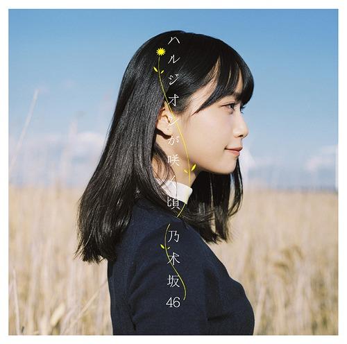 Harujion ga sakukoro (Type A) [CD+DVD]