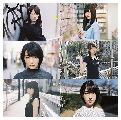 Harujion ga sakukoro (Type C) [CD+DVD]