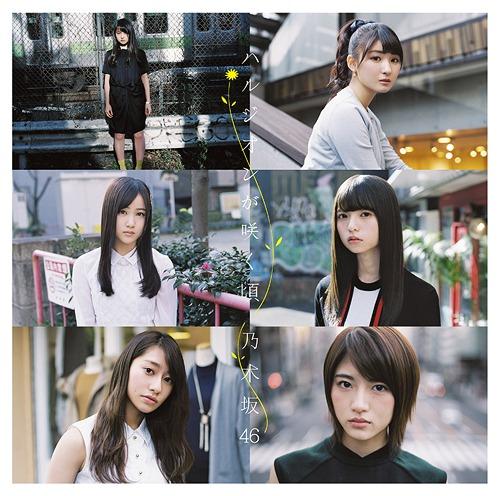 Harujion ga sakukoro (Type D) [CD+DVD]