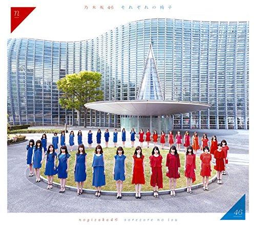 Sorezore no Isu (Type D) [CD+DVD]