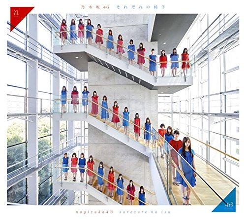 Sorezore no Isu (Type B) [CD+DVD]