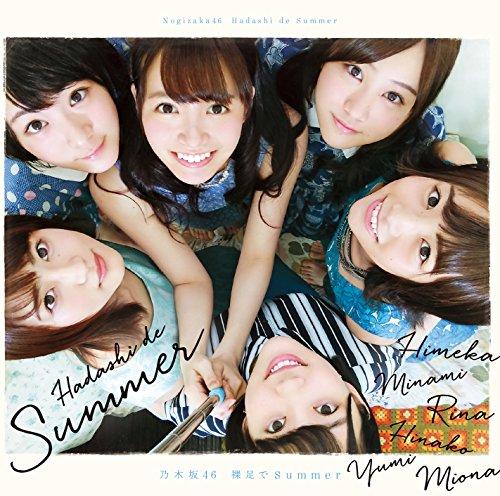 Hadashi de Summer (Type D) [CD+DVD]