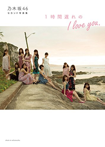 Nogizaka46 2nd Photobook - Ichijikan okure no I love you.