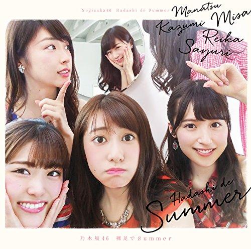 Hadashi de Summer (Type C) [CD+DVD]