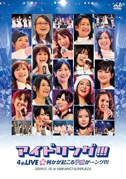 Idoling!!! 4th Live Nanika ga Okoru Yokan ga Ngu!!!
