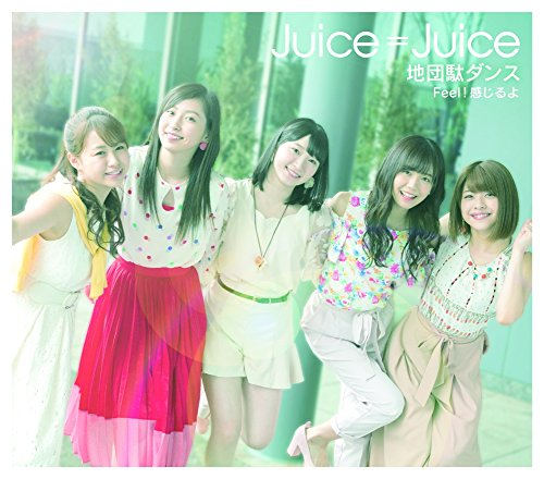 Jidanda Dance / Feel! Kanjiruyo (Type A) [CD]