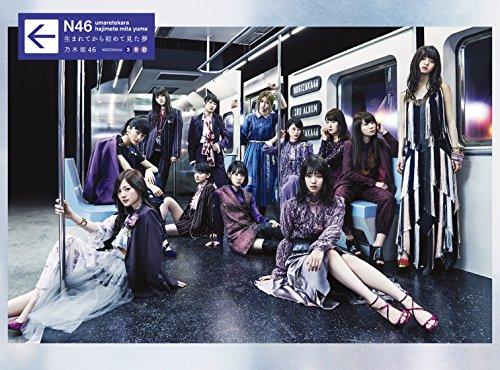 Umareta kara hajimete mita yume (Ltd. Edition) [CD+DVD]