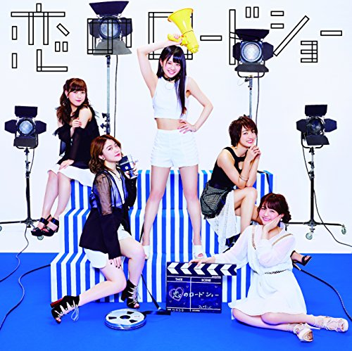 Koi no Roadshow [CD+DVD]
