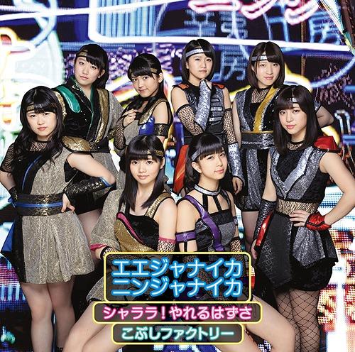Shalala! Yareruhazusa / Eejanaika Ninjanaika (Type B) [CD+DVD]