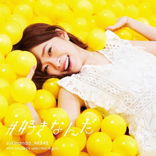 #Suki nanda (Ltd. Edition) (Type A) [CD+DVD]