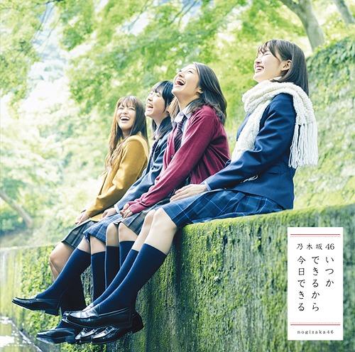 Itsuka dekirukara Kyou dekiru (Type C) [CD+DVD]