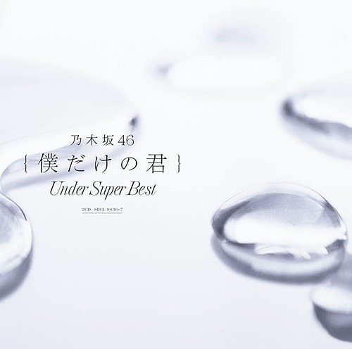 Boku Dake no Kimi - Under Super Best (Regular Edition) [2CD]